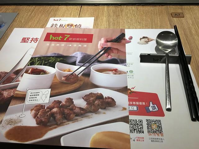 入座時的桌面@桃園hot 7新鉄板料理
