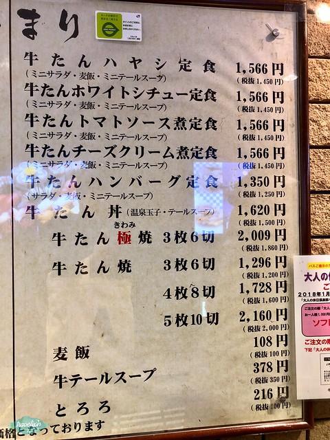 仙台車站利久牛舌