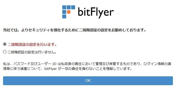 bitflyer 登録 (7)