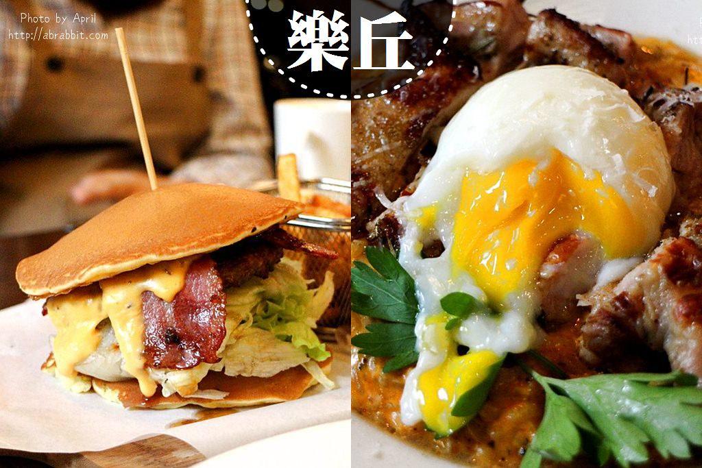 台中東海美食|樂丘廚房東海店-鬆餅、義大利麵、燉飯都讚