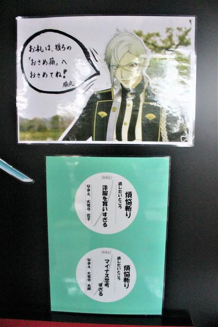 daikakuji-gosyuin058
