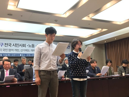 개헌과선거제도공동기자회견