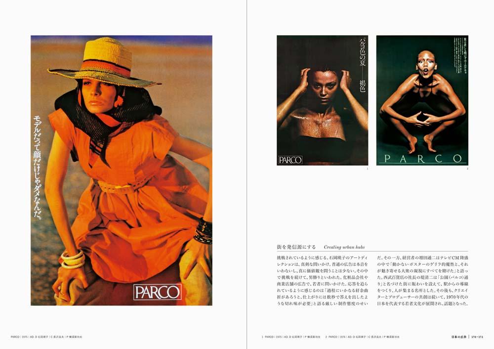 toomilog-Japangraphic100years_005