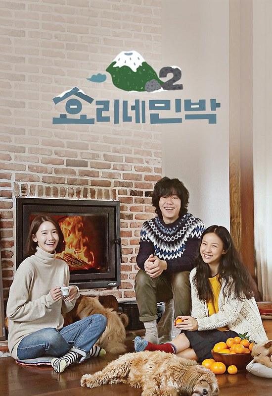 Nhà Trọ Hyori Season 2 (2018)