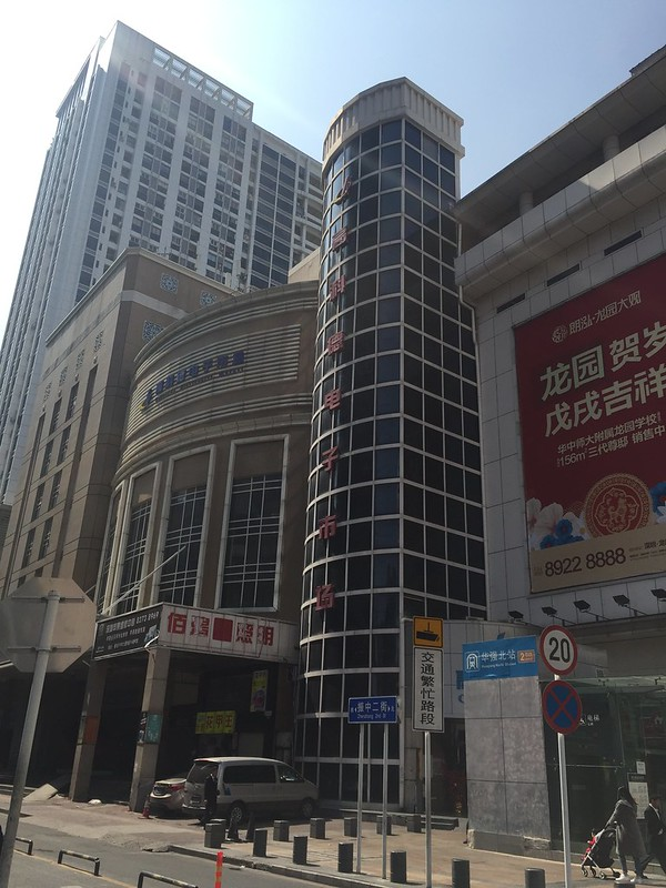華強北 Huaqiangbei