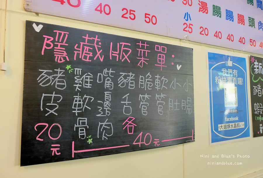大麵羹水晶餃.柳川水岸04