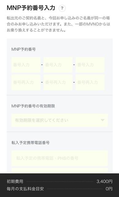 IMG_5622 格安SIM Softbank LINEモバイル LINEMOBILE MNP SIM ひめごと