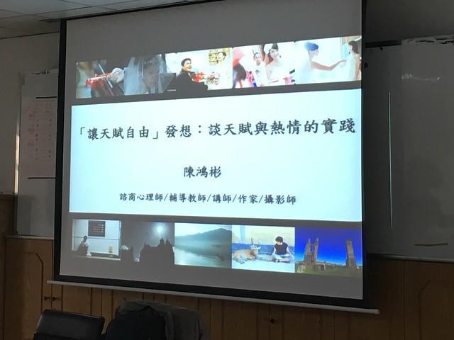 小彬老師《「讓天賦自由」發想:談天賦與熱情的實踐》演講