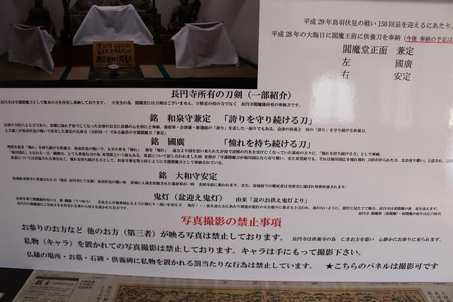 choenji-gosyuin013