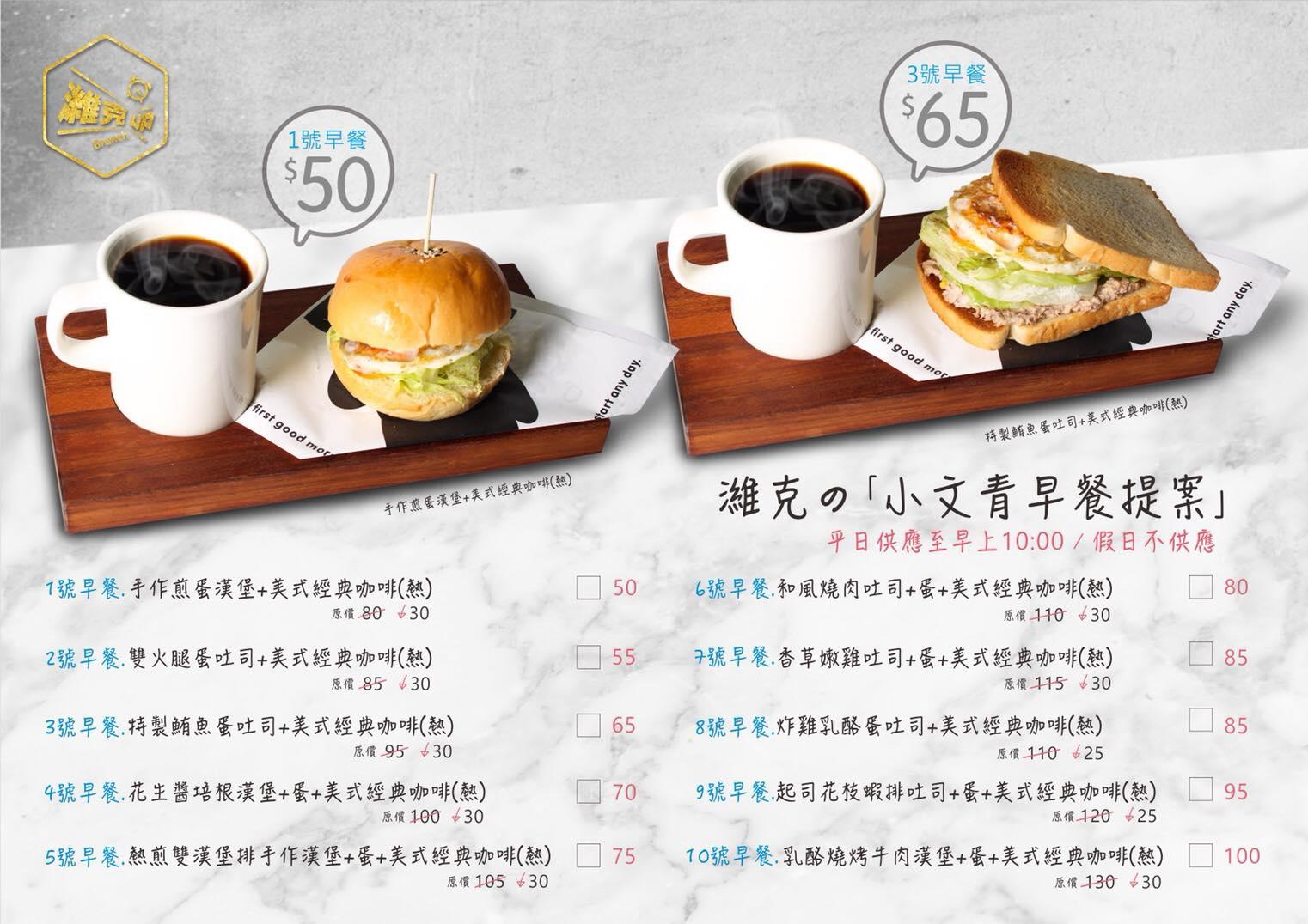 濰克早午餐菜單-3