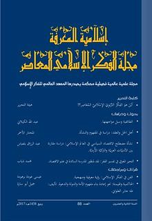 Islamiyyat al Ma'rifah - No. 88