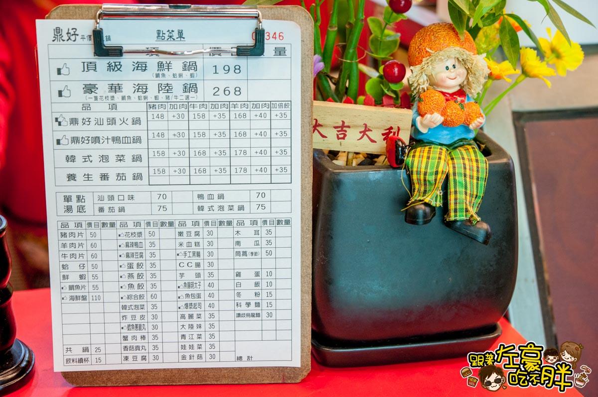 鼎好小火鍋-51