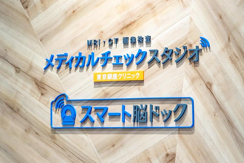 メディカルチェックスタジオ-スマート脳ドック-16.jpg