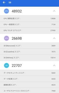 Elephone S8 ベンチマーク (29)