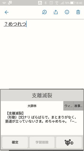 2018-01-13_06-40-50