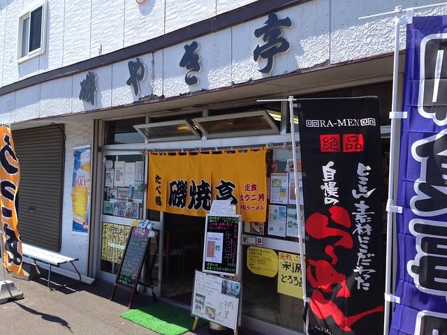 hokkaido-rishiri-island-isoyakitei-appearance-02