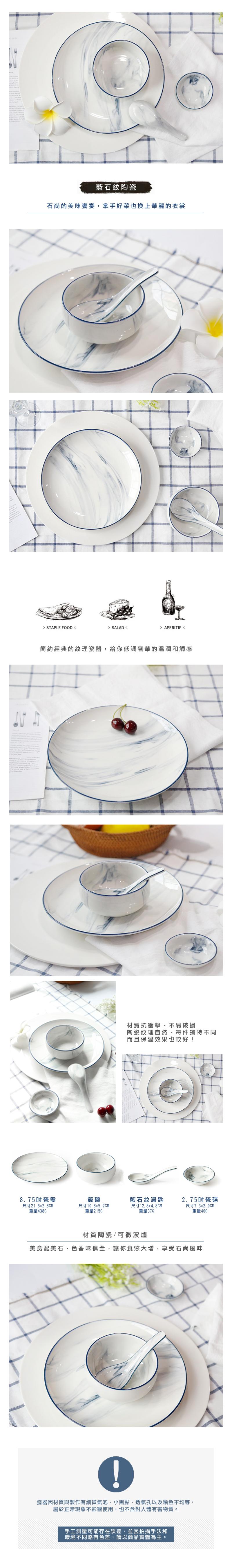大理石陶瓷餐具