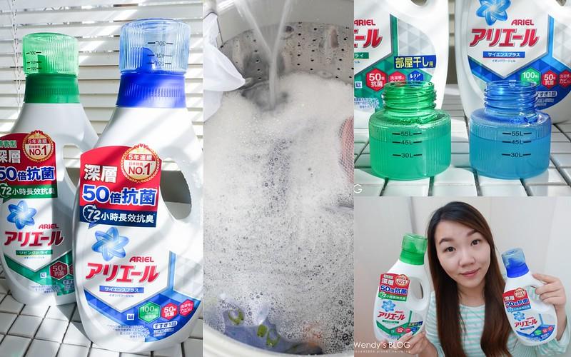 Ariel倍抗菌濃縮洗衣精