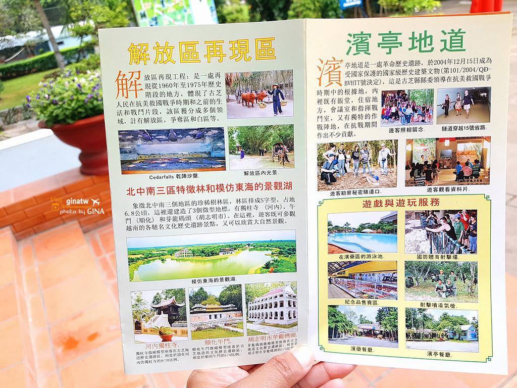 越南胡志明自由行》胡志明市古芝地道 親自感受當年越戰現場遺跡 @Gina環球旅行生活