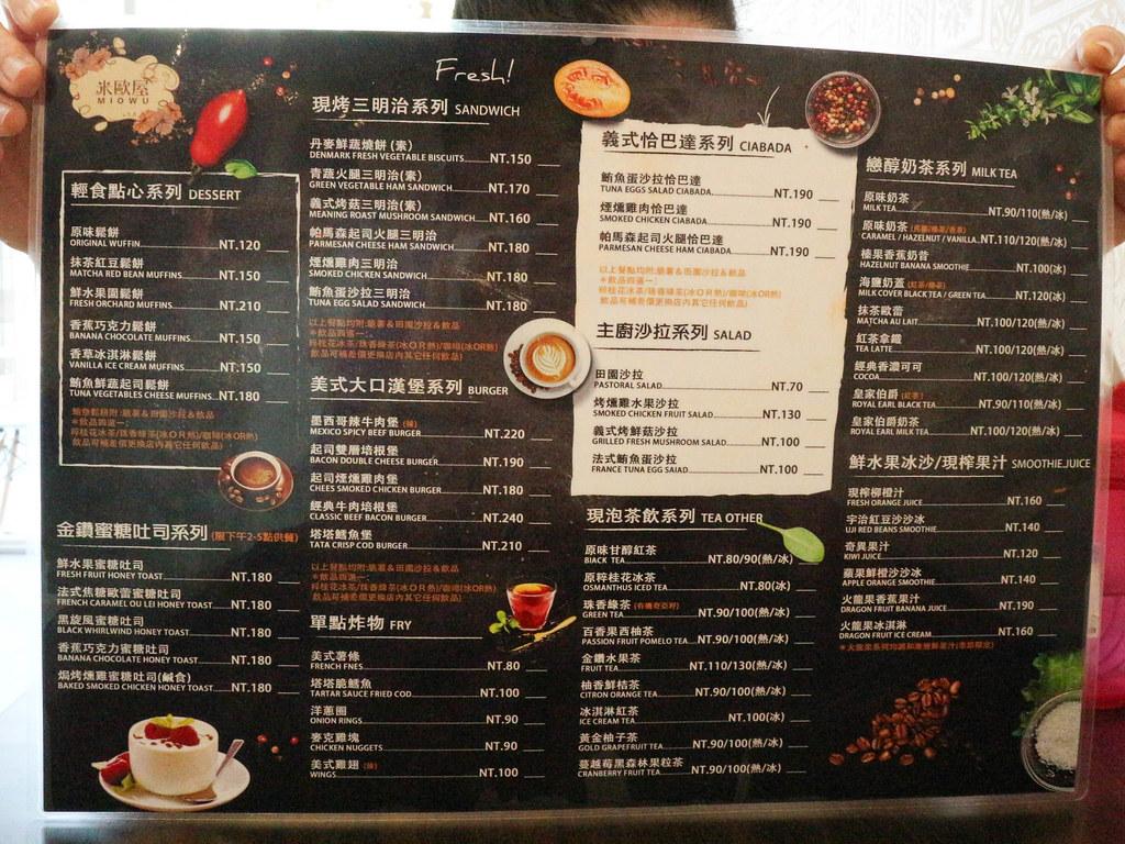 米歐屋輕食早午餐 (5)