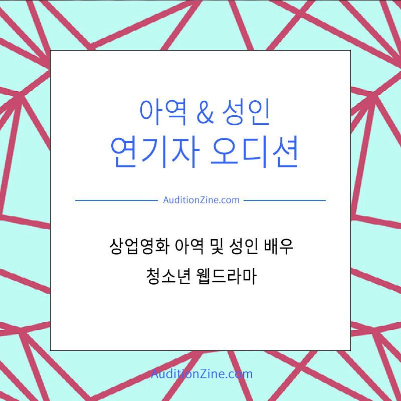 (마) 아역&성인 연기자 오디션