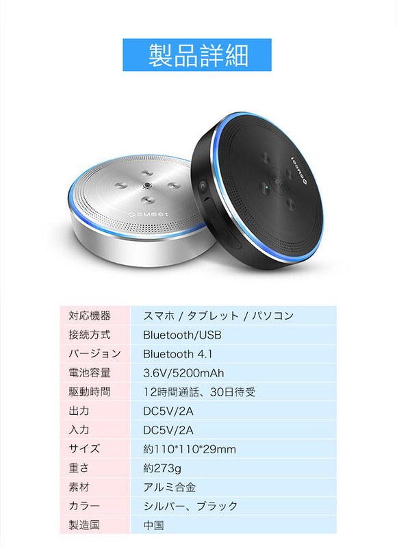 eMeet スピーカーフォン Bluetoothスピーカー レビュー (23)