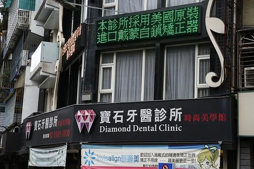 [心得] 牙齒矯正心事誰人知~在三重找到最適合我的戴蒙矯正 推薦給大家