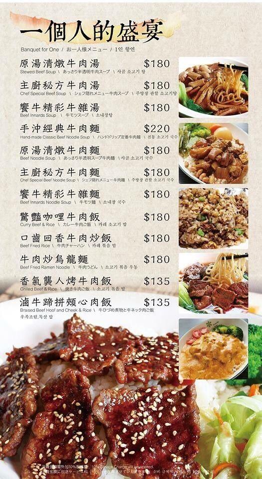 饗牛菜單_180125_0006