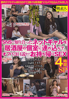 SABA-374 Brought A Net Girl I Met On SNS To A Pub In A Pub And Take It Home With An Off-poko Lecture SEX