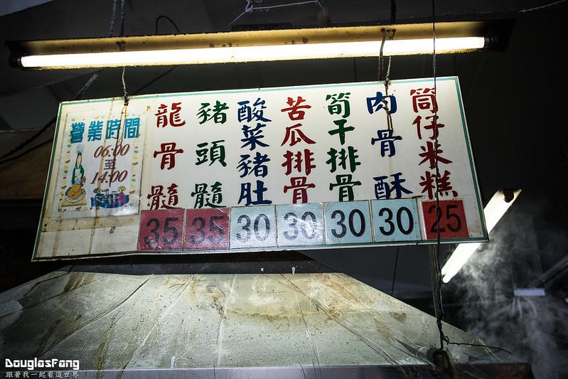 【食記】嘉義市東區袁家筒仔米糕排骨酥 (11)