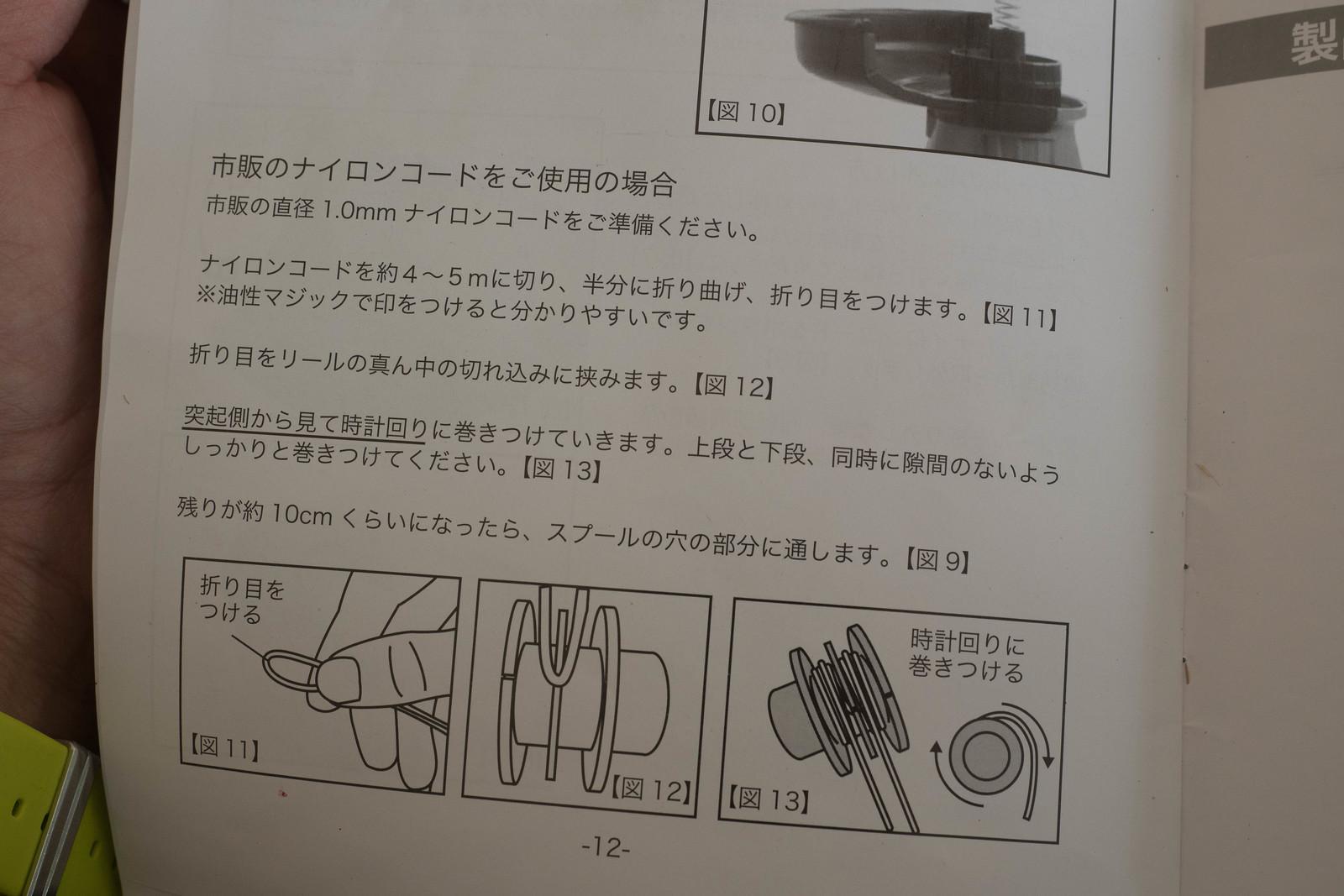 家庭用電動草刈機-34