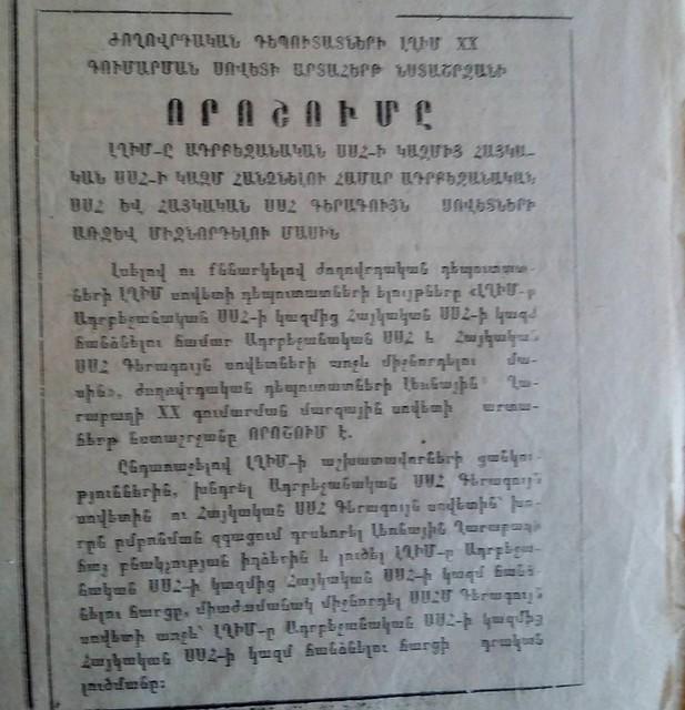 1988թ.-ի փետրվարի 20-ի որոշումը «Սովետական Ղարաբաղ»-ում