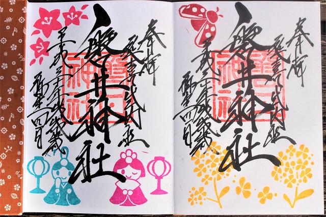磐井神社 3月限定・友禅紙の御朱印(2018年ver)
