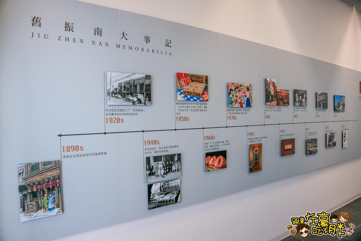 舊振南漢餅文化館-18