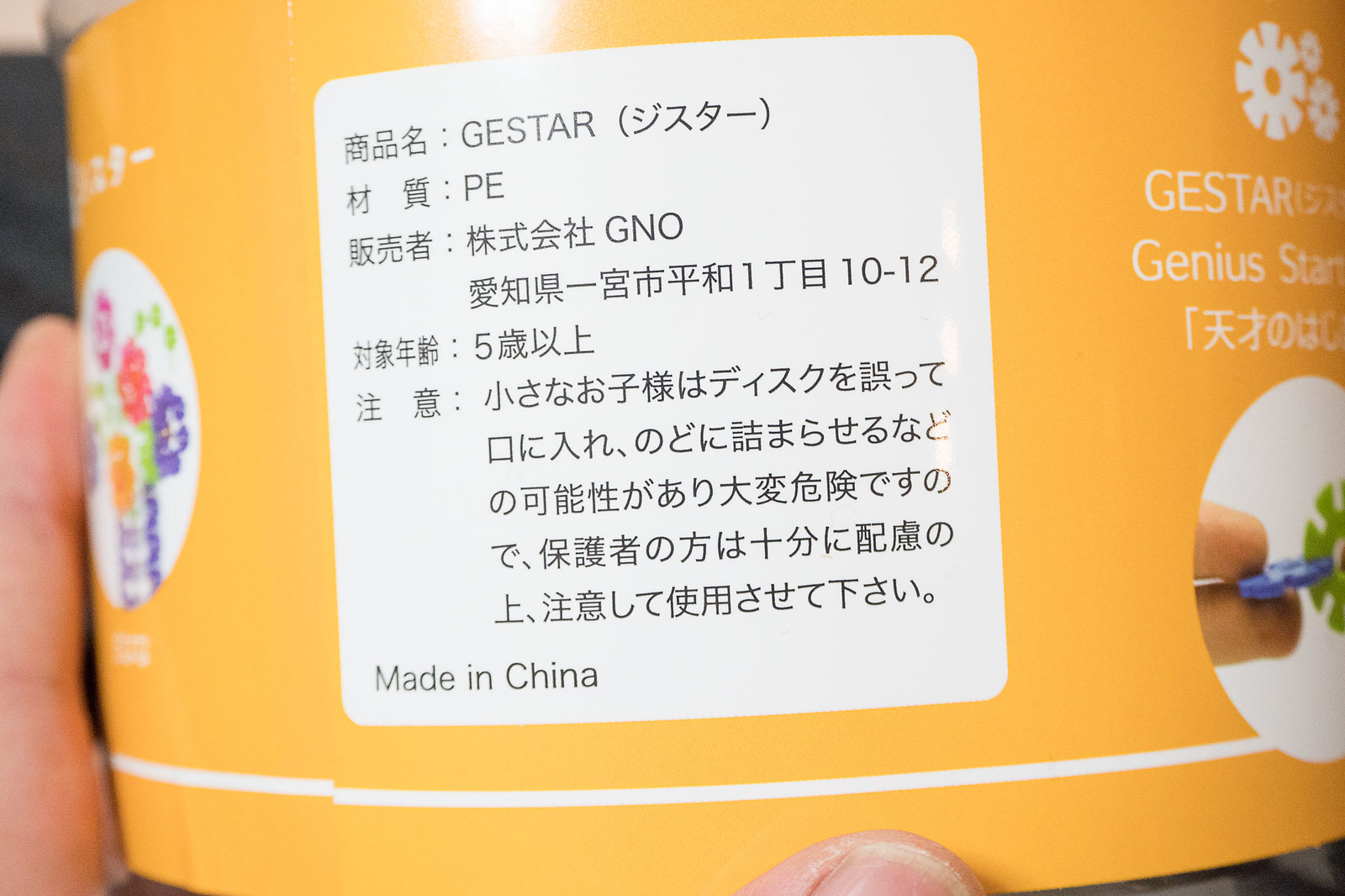 GESTAR-14
