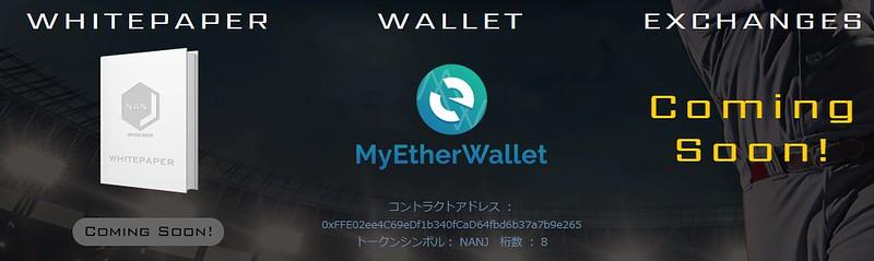 NANJ 仮想通貨 (4)