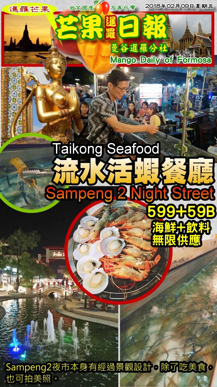 180209芒果日報--國際新聞--夜市景觀美翻了,還有活蝦吃到飽
