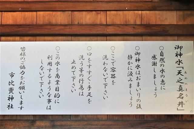 ichihimejinja-gosyuin02012