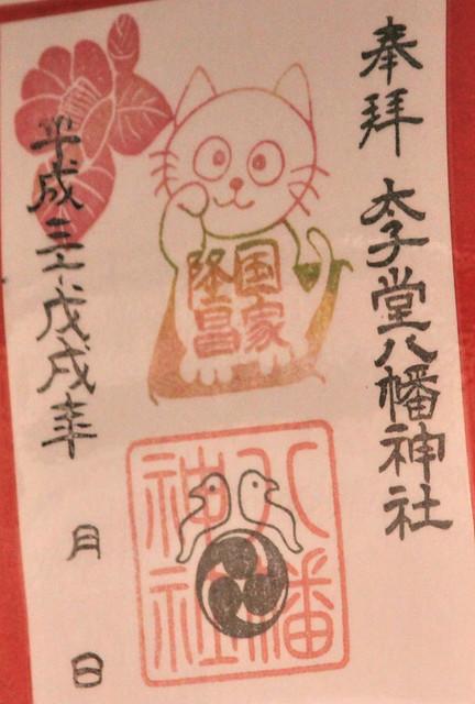 太子堂八幡神社 建国記念日限定の御朱印