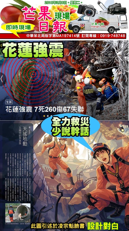 180206芒果日報--即時新聞--花蓮強震死傷多,全力搶救少幹話