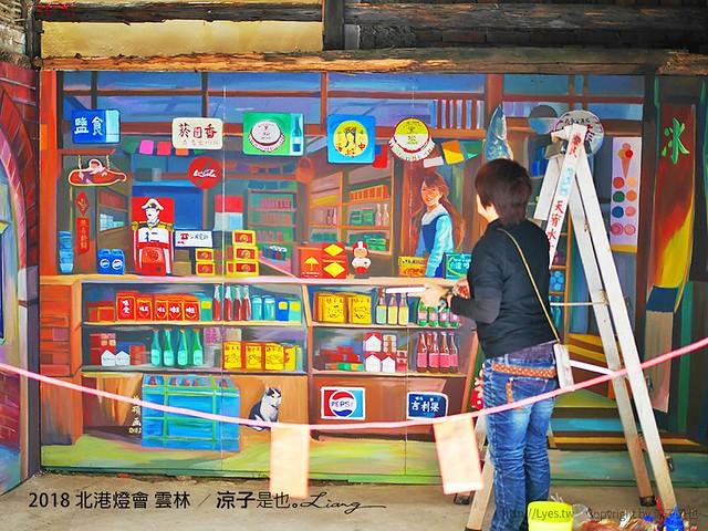 2018 北港燈會 雲林 5