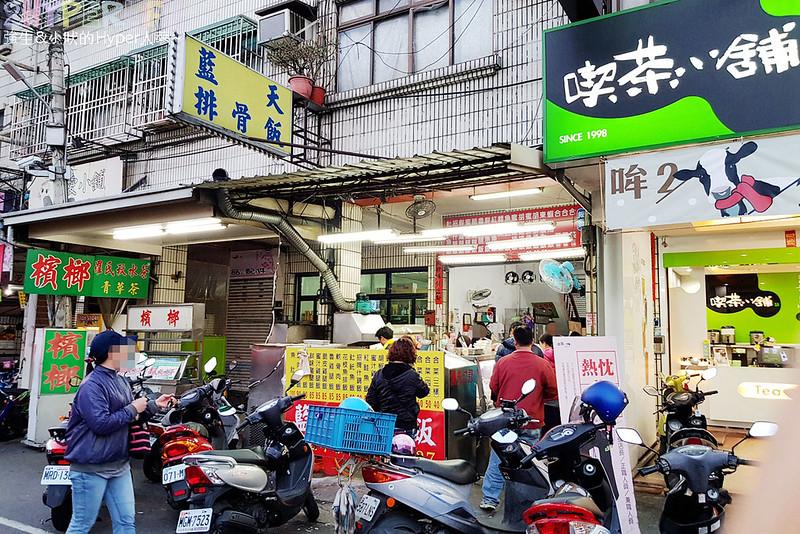 台中北屯便當店_藍天排骨飯 (1)