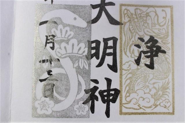 kamishinmei-gosyuin03004