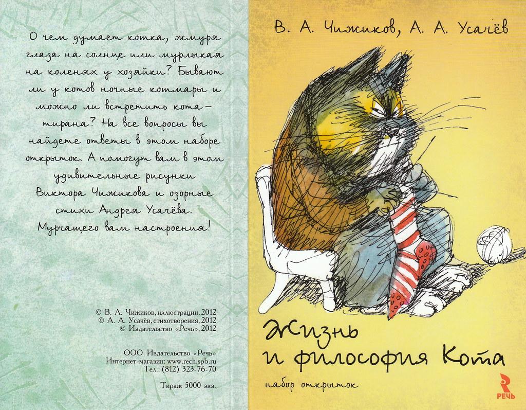 «Жизнь и философия кота»