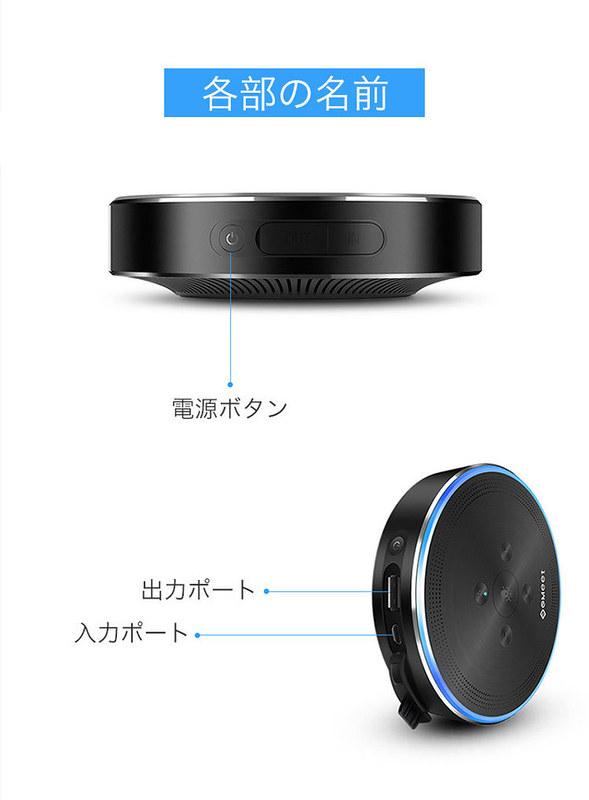 eMeet スピーカーフォン Bluetoothスピーカー レビュー (22)