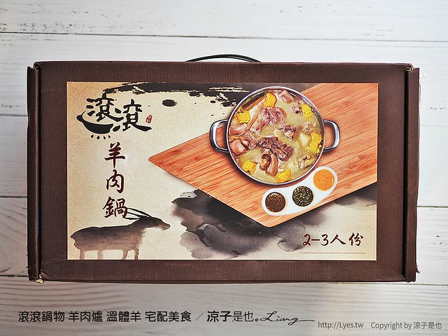 滾滾鍋物 羊肉爐 溫體羊 宅配美食 19