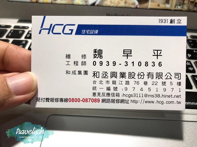 HCG和成台北維修工程師