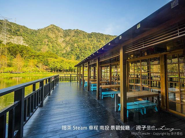 隱茶 Steam 車程 南投 景觀餐廳 24