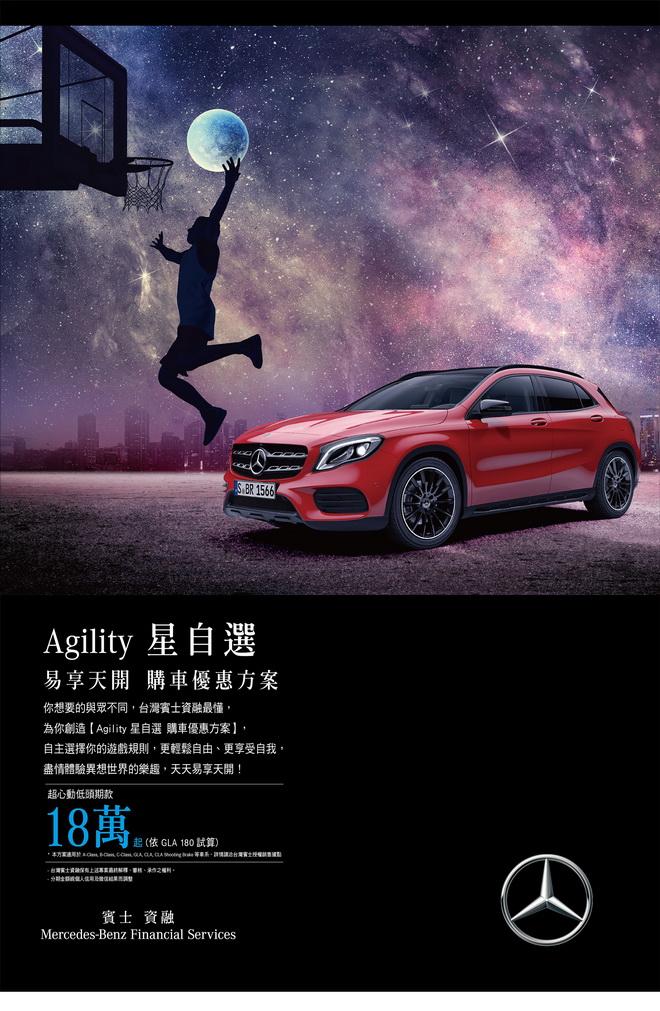 「Agility星自選 購車優惠方案」顛覆傳統購車模式,開創最自由靈活的購車選擇