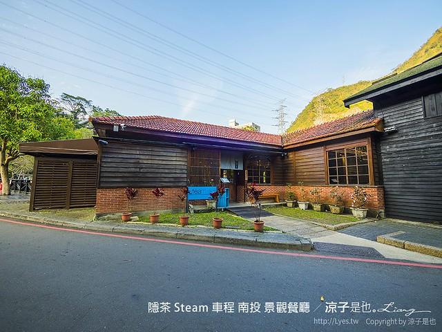 隱茶 Steam 車程 南投 景觀餐廳 29